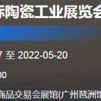 2022广州陶瓷岩板加工展 2022广州陶瓷工业展