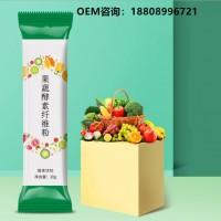 多种果蔬酵素纤维粉品牌生产代工厂家