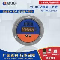 YL-810Z数显压力表17701682180