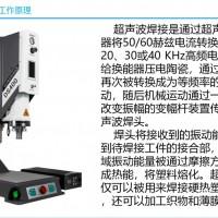 超声波金属点焊机、超声波金属焊接机、超声波金属滚焊机