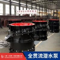 广东汕头上泵(天津)全贯流潜水电泵厂家