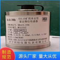 GUL15矿用本安型雷达物位传感器 做工精良 质优价廉