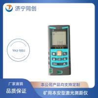 YHJ-100J本安型激光测距仪 矿用激光测距仪厂家