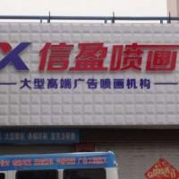 澄城门面门头招牌广告安装,建材门头广告,扣板门头广告
