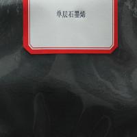 单层石墨烯氧化物提高电池容量