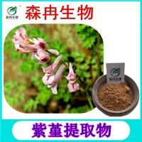森冉生物 紫堇提取物 楚葵提取物 植物提取原料粉