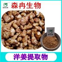 森冉生物 洋姜提取物 菊芋提取物 植物提取原料粉