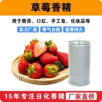 草莓香精水果香精唇膏口红手工皂化妆品香精厂家批发供应