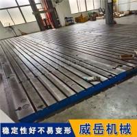 上海铸铁平台厂家试验平台铸铁测试平台 厂家 参数可调