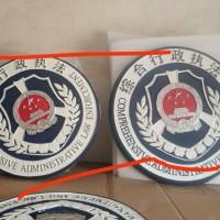 城市管理徽制作 综合管理徽定做 行政执法徽生产厂家