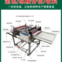 全自动自动放卷裁切机(可先免费试机)