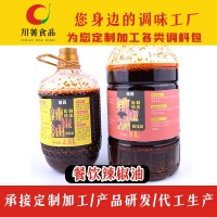 商用辣椒油餐饮开店生产源头厂家
