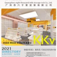 杭州KKV集合店KKV货架八千里货架厂