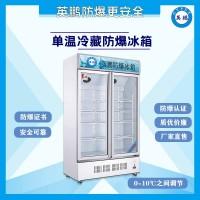 北京医药生物工程防爆冷藏冰箱 实验室英鹏防爆冷藏冰箱400升