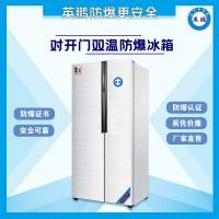 广东卫生防疫苗站对开门双温防爆冰箱 英鹏防爆冰箱500升